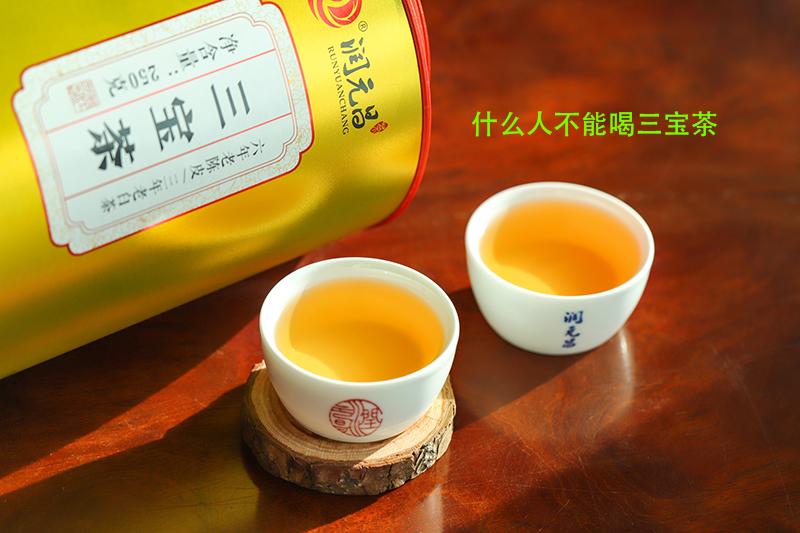 什么人不能喝三宝茶