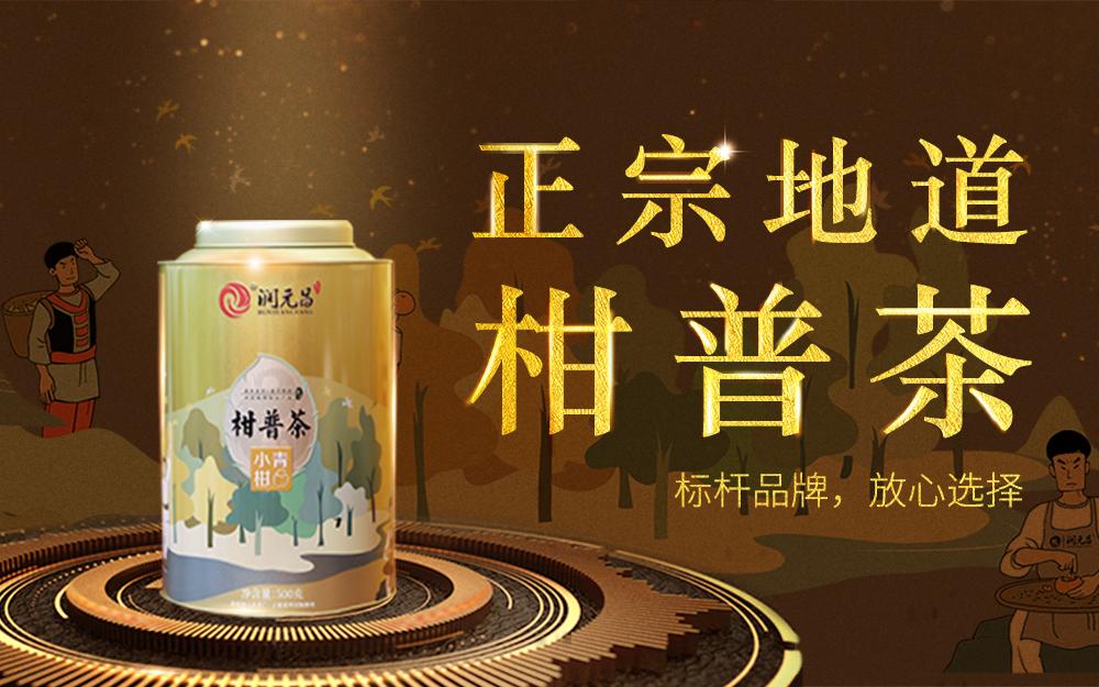 新会柑普茶品牌推荐