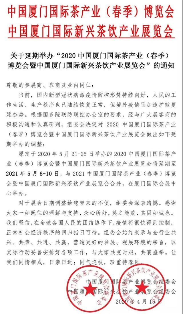 2020年厦门茶博会时间地点