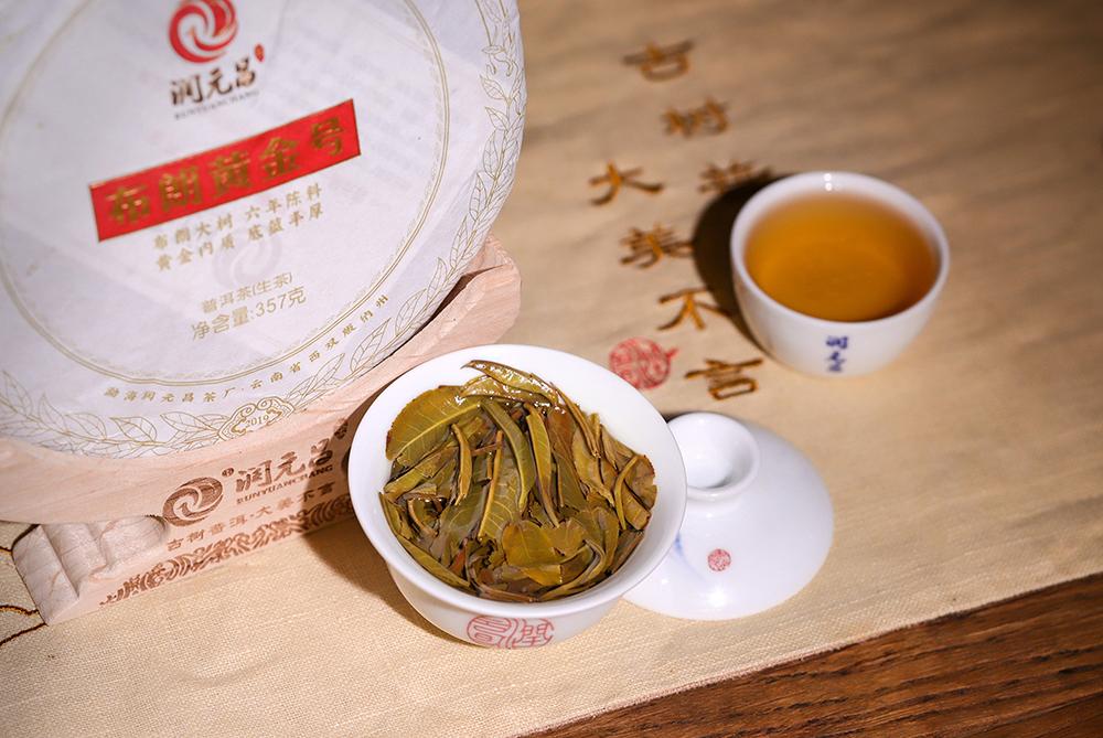 布朗黄金号饼茶生茶-IMG_9987