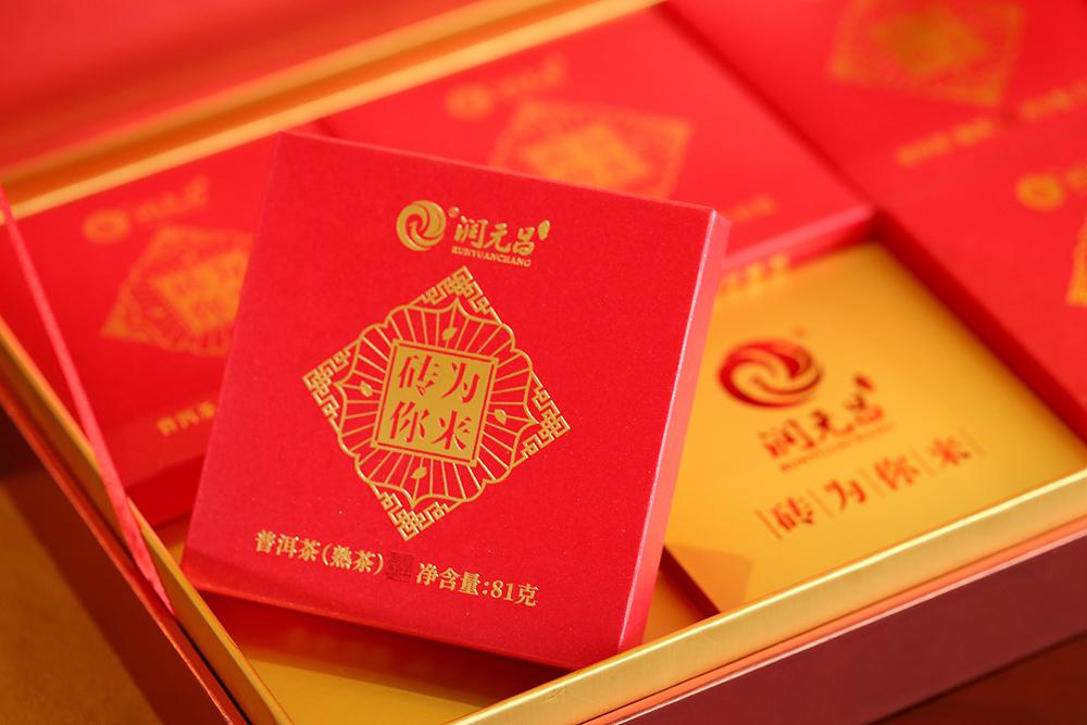 润元昌砖为你来熟茶砖-0X0A0109