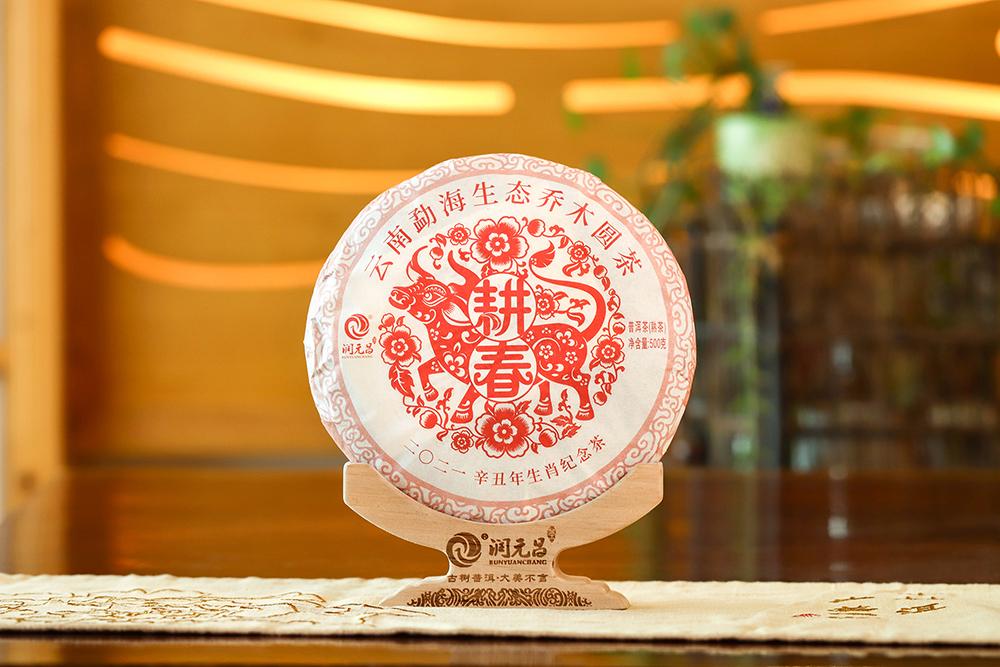润元昌牛年生肖耕春熟茶-IMG_0021