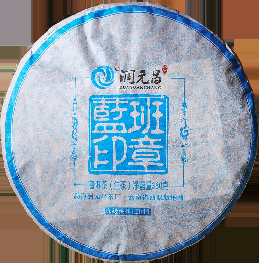 班章蓝印-0X0A6748