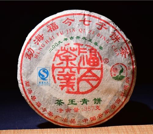 2004福今茶王青饼价格