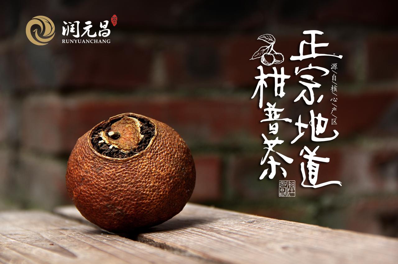 润元昌大红柑柑普茶
