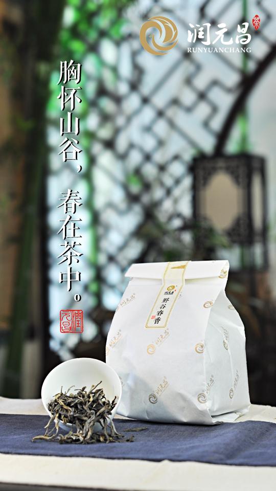 润元昌普洱茶野谷春香