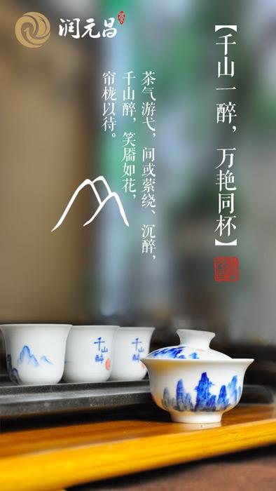 润元昌千山醉2
