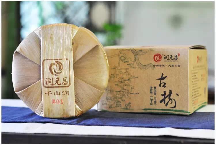 润元昌2012-2013-2015年千山润青饼普洱生茶千山系列
