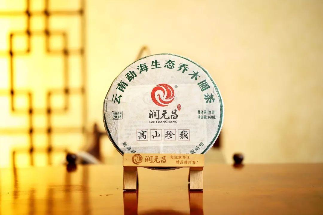 高山珍藏润元昌普洱茶
