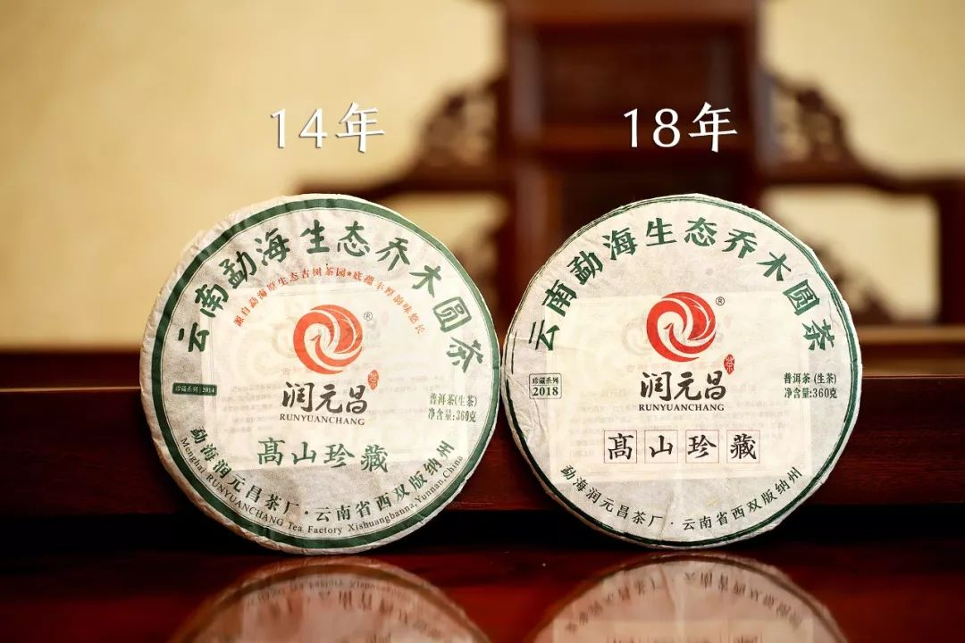 润元昌高山之上普洱茶-4