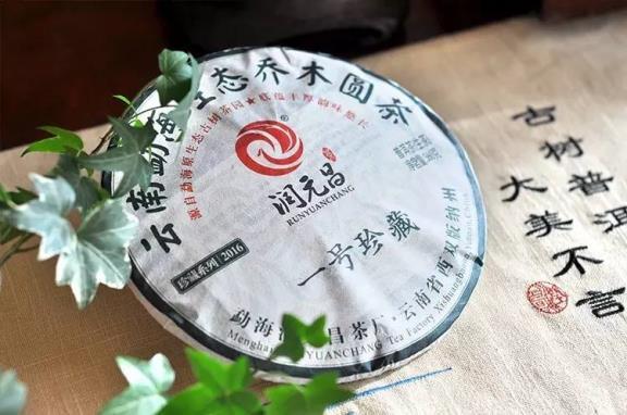 润元昌2016年一号珍藏青饼普洱生茶珍藏系列