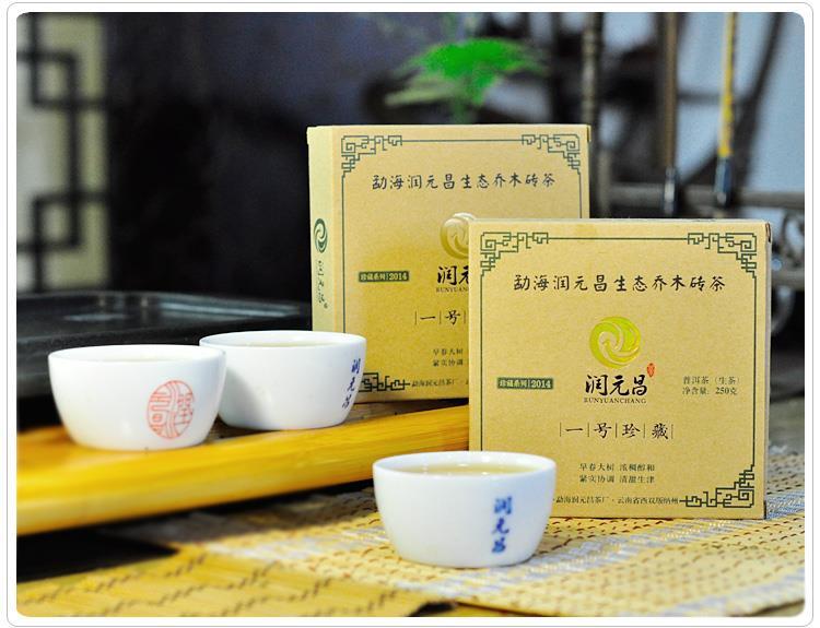 润元昌2012年一号珍藏青砖普洱生茶珍
