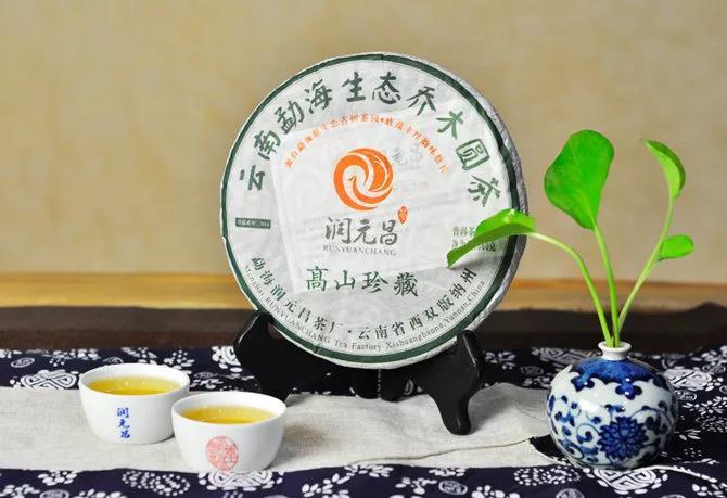 润元昌2014年高山珍藏普洱生茶珍藏系列