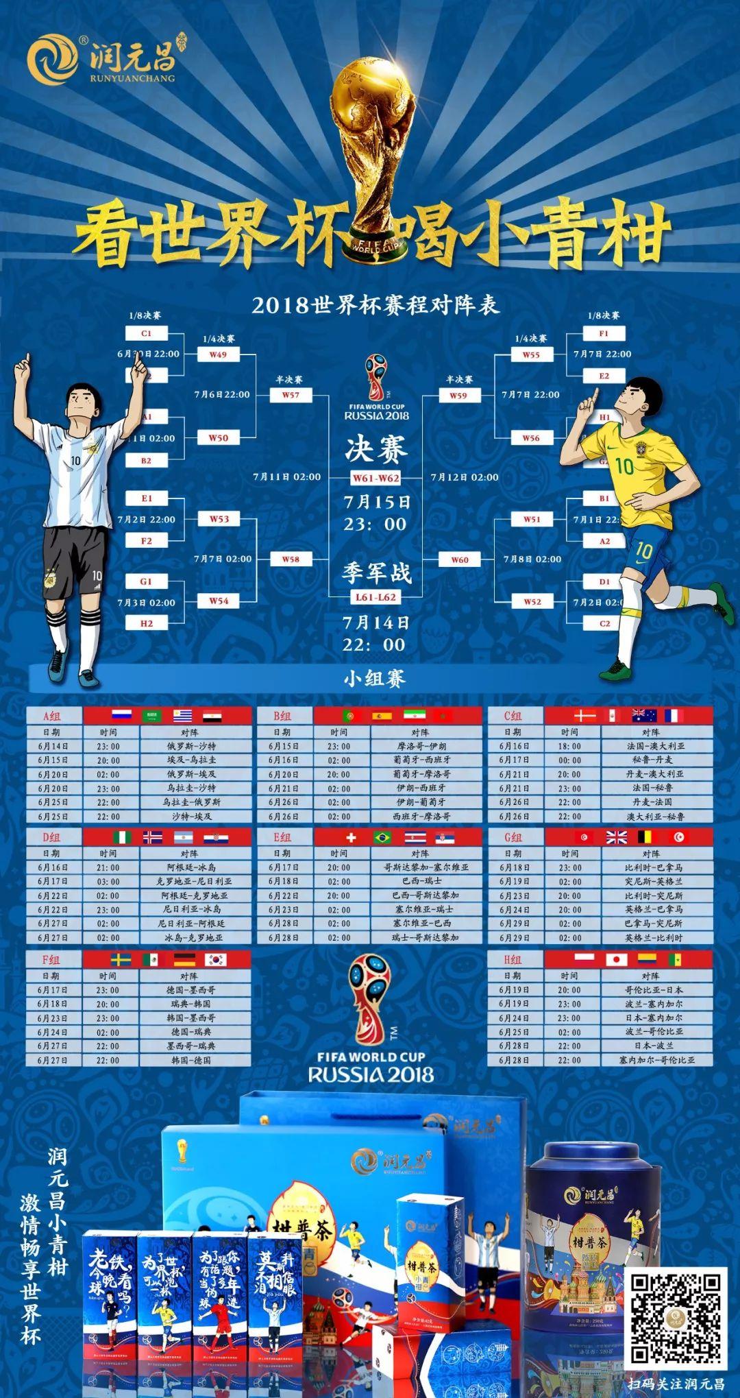润元昌国际足联世界杯小青柑-1
