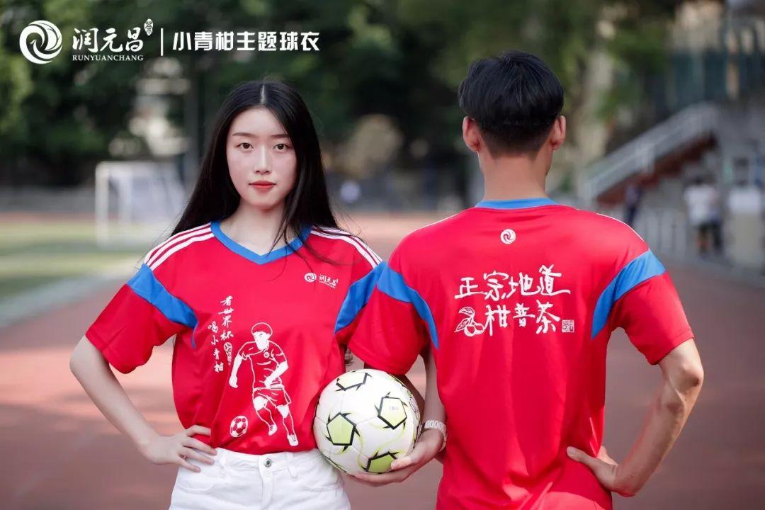 润元昌国际足联世界杯小青柑-2