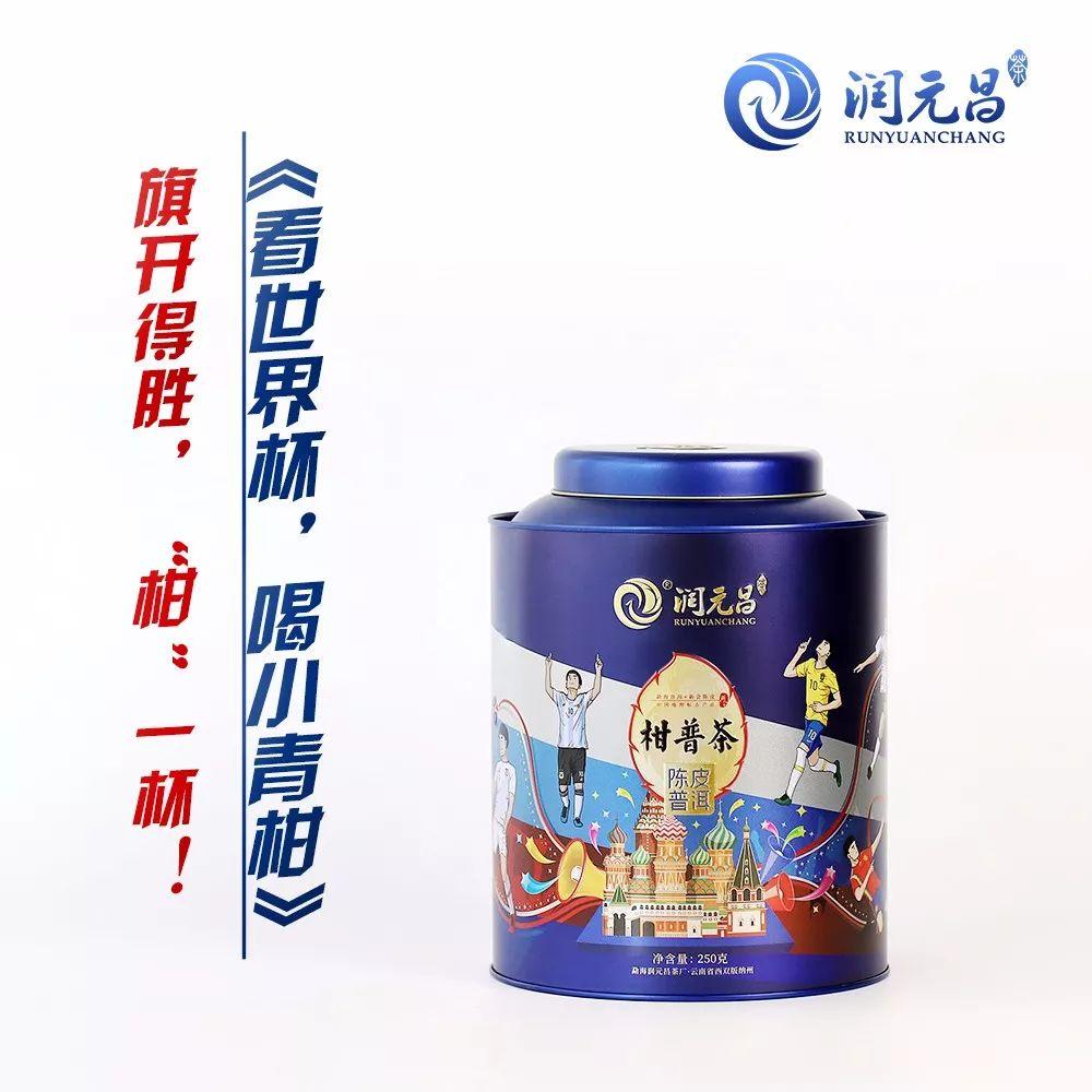 润元昌国际足联世界杯小青柑-3