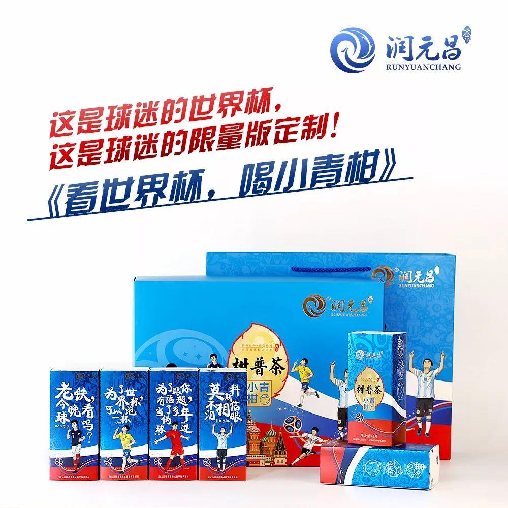 润元昌国际足联世界杯小青柑-4