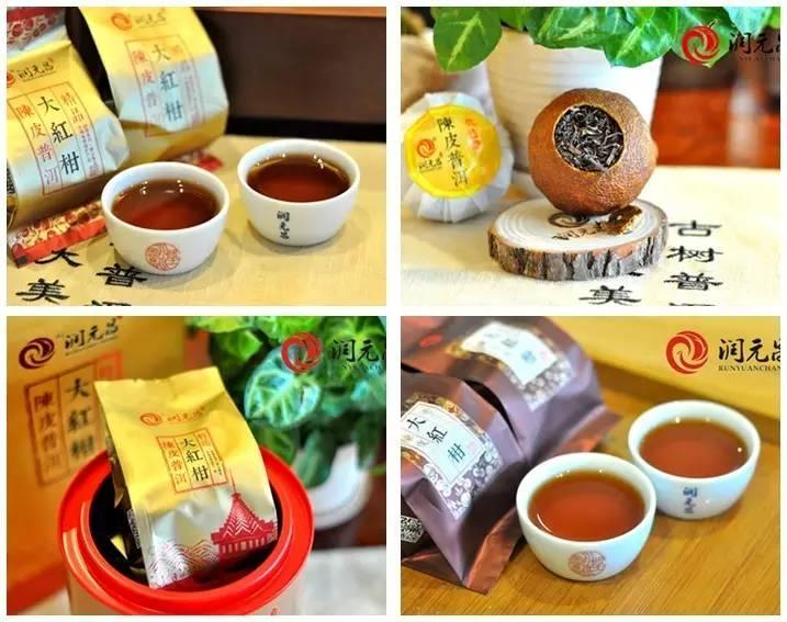 润元昌大红柑柑普茶-3