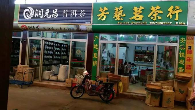 润元昌芳村芳艺茗店