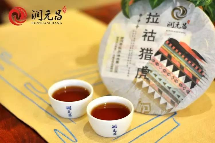 润元昌普洱茶民族系列-1