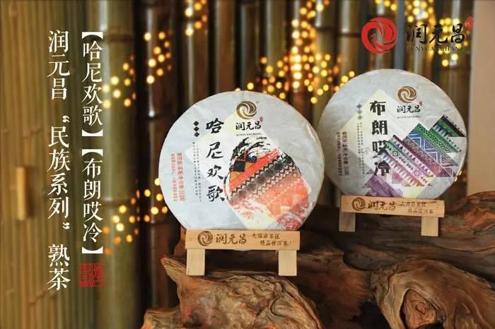 润元昌普洱茶民族系列-2