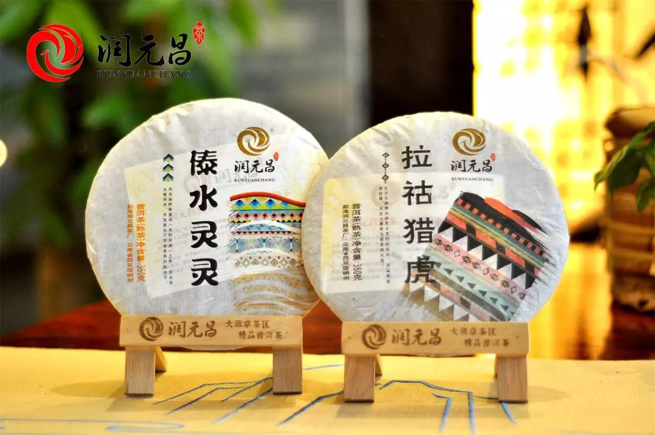 润元昌普洱茶民族系列-4