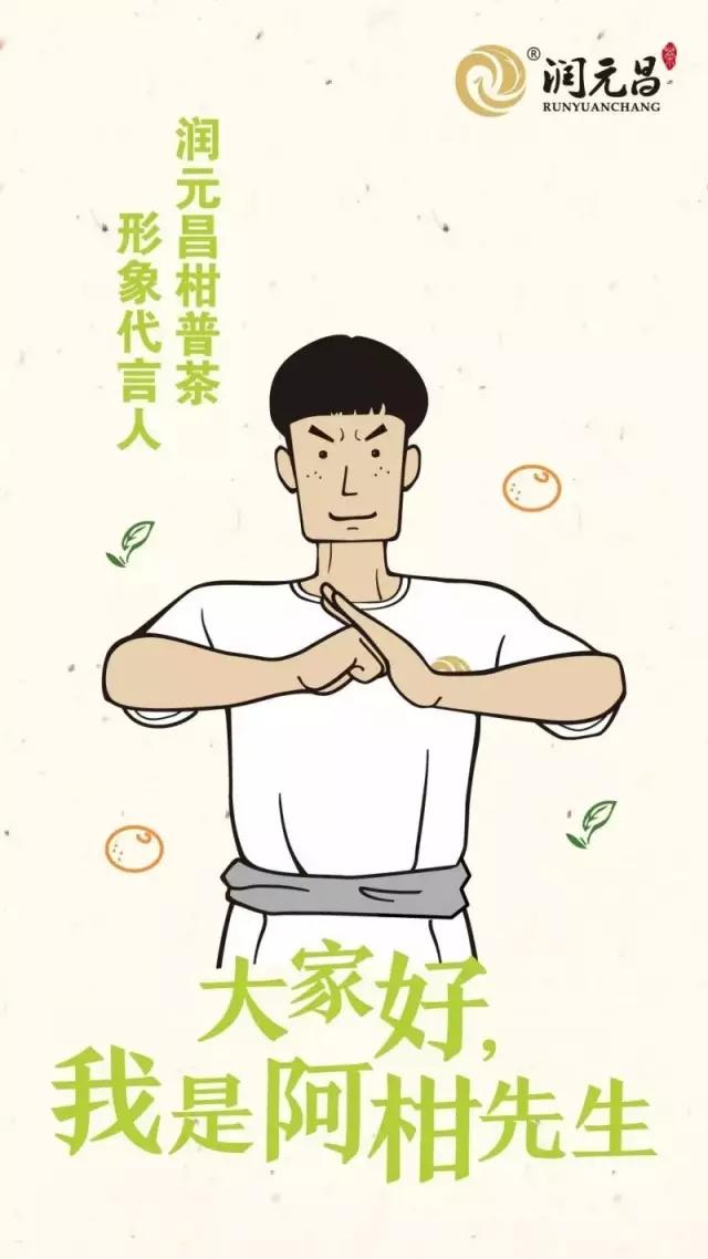 润元昌阿柑先生1.webp