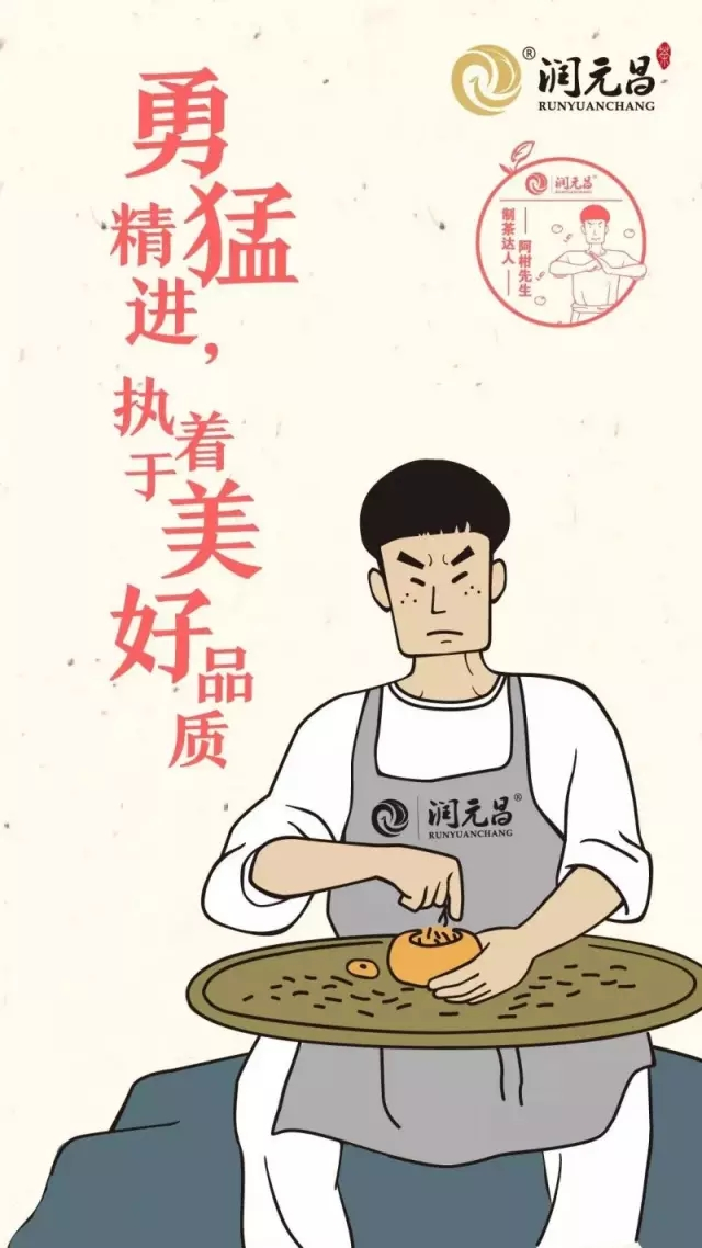 润元昌阿柑先生5.webp