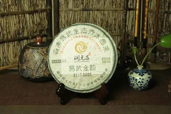 润元昌易武系列2013-2014年易武金韵青饼