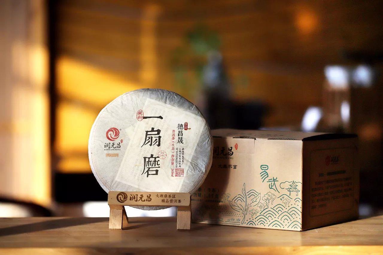 润元昌2017年一扇磨纯料普洱生茶名山纯料生系列