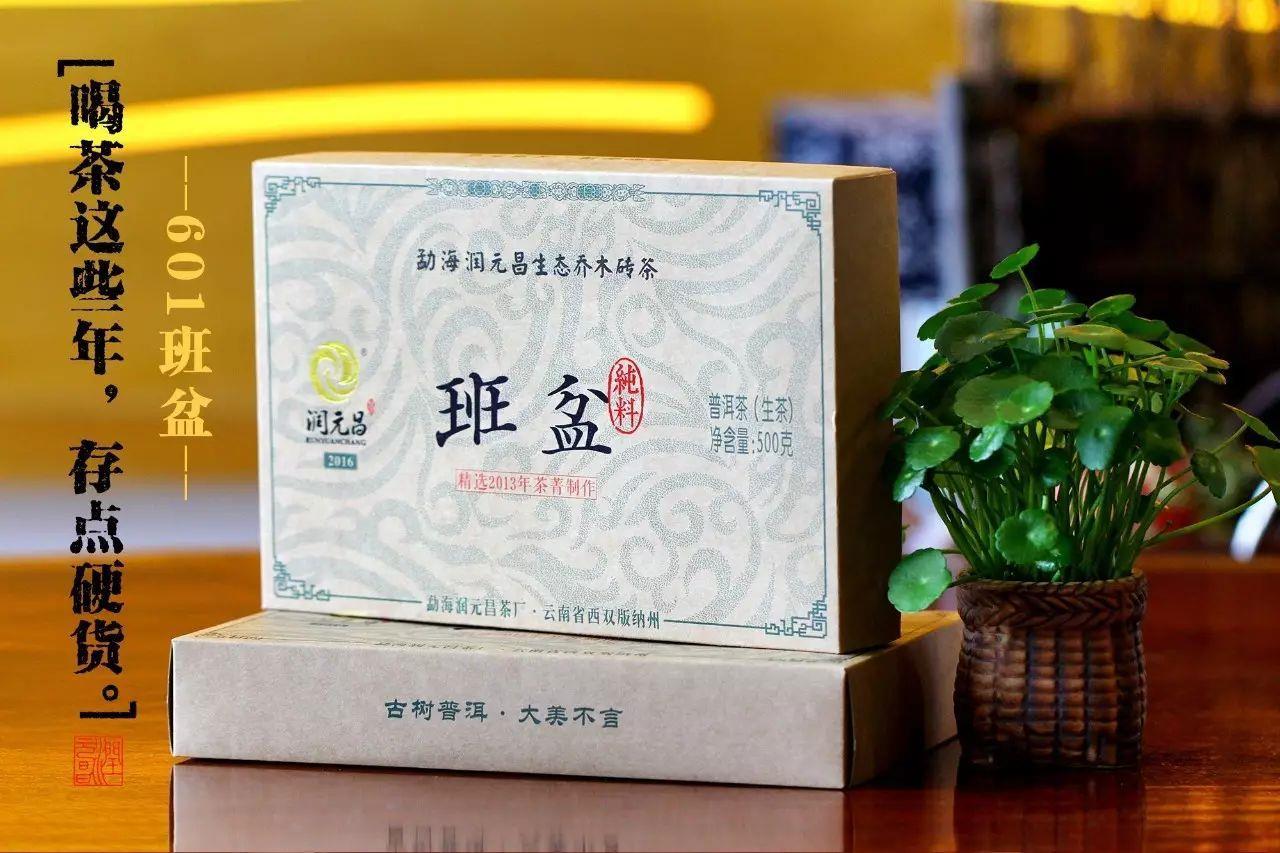 润元昌2016年班盆青砖普洱生茶名山纯料生系列