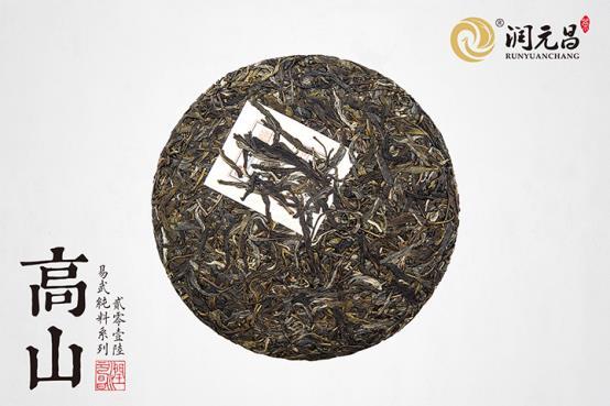 润元昌2016年高山青饼普洱生茶易武纯料生系列