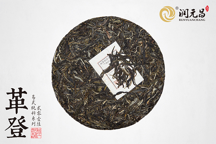 润元昌2016年革登青饼普洱生茶易武纯料生系列-2