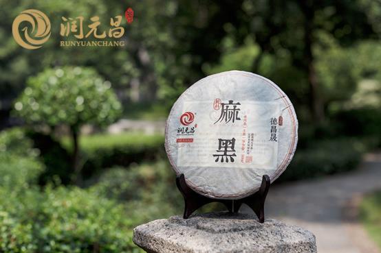 润元昌2016年麻黑青饼普洱生茶名山纯料生系列