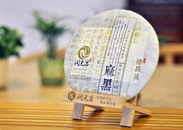 润元昌普洱茶麻黑-2