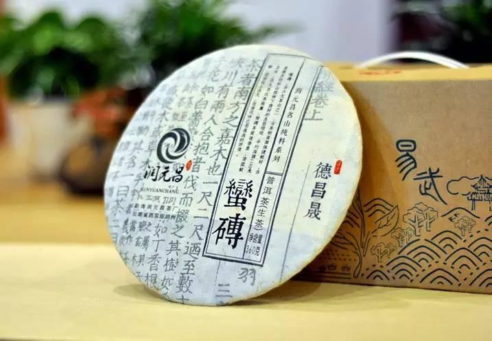 润元昌普洱茶蛮砖-2