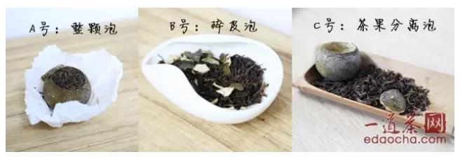 ▲润元昌小青柑的3种泡法