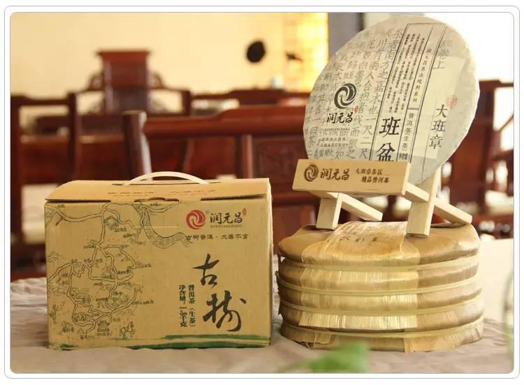 润元昌曼新竜普洱茶-10