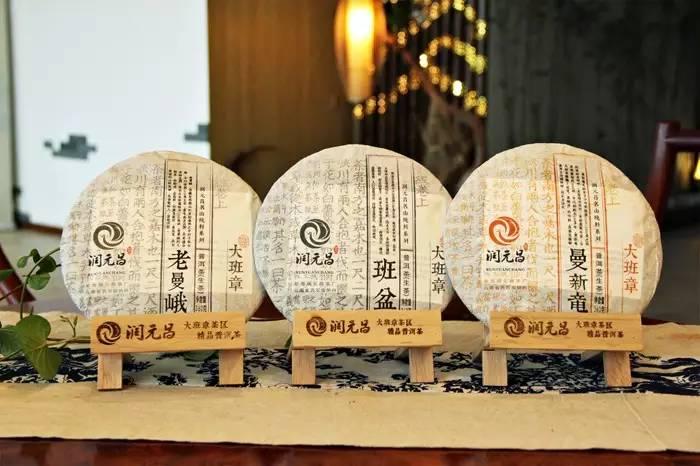 润元昌普洱茶生茶-2