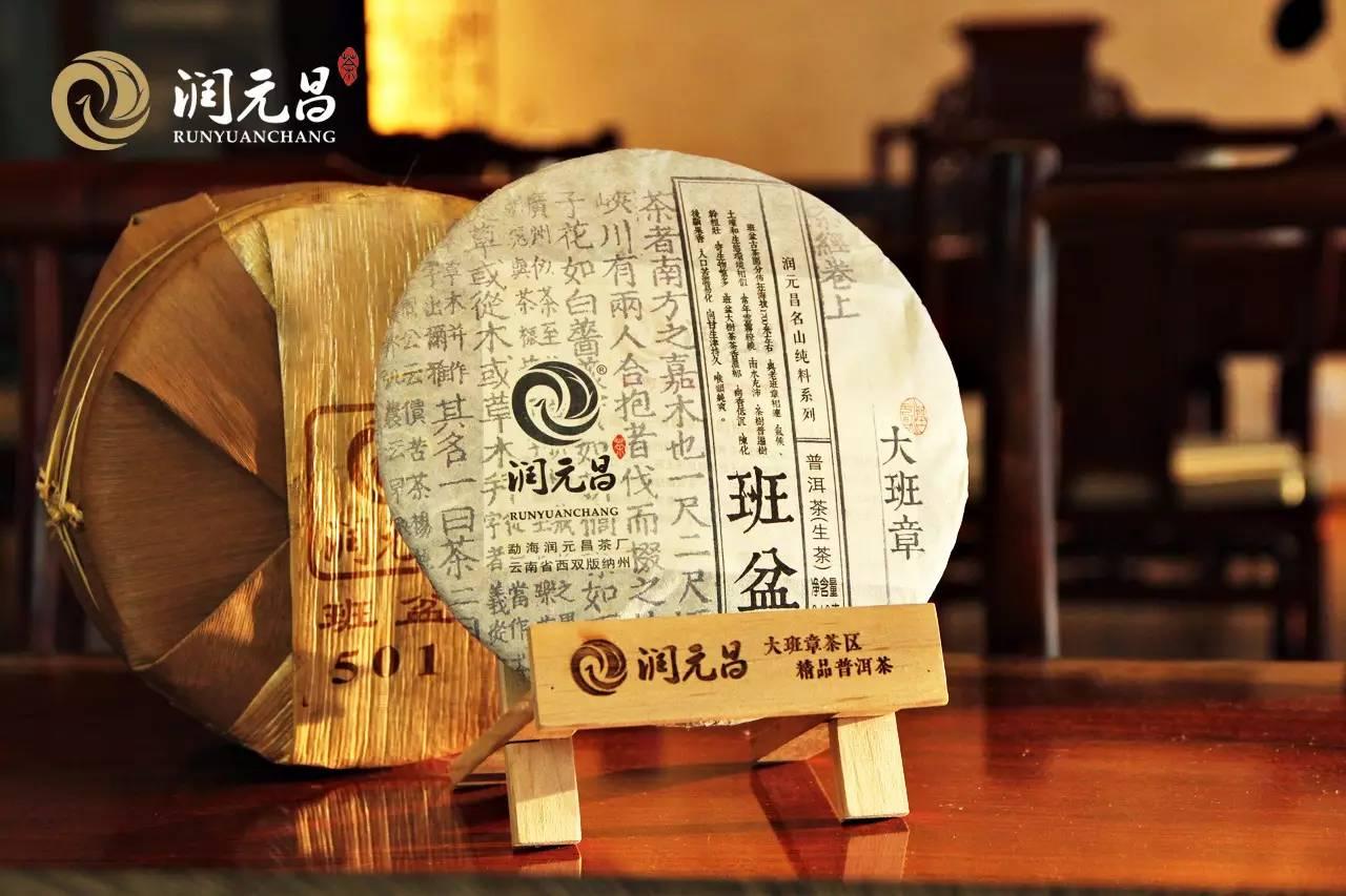润元昌普洱茶生茶-4