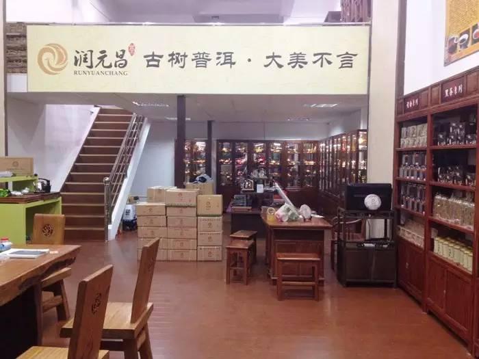 润元昌渠道佛山顺德店-5