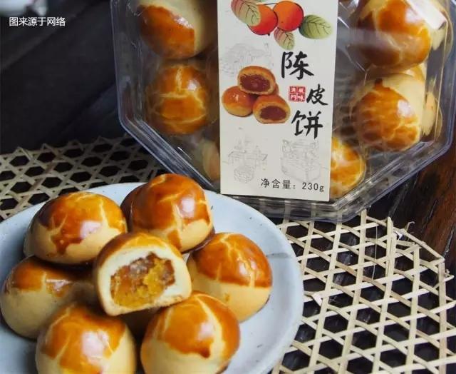 33陈皮饼.webp