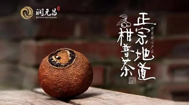 33大红柑柑普茶.webp