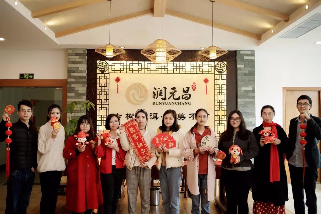润元昌春节春茶-1