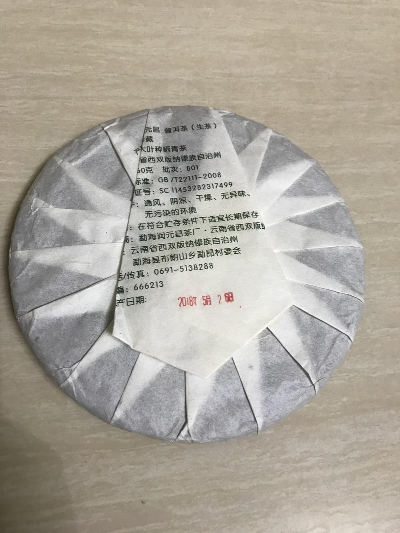 2018年润元昌之高山珍藏品鉴报告
