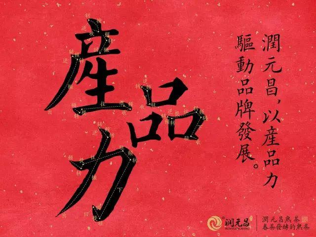 润元昌普洱茶-1