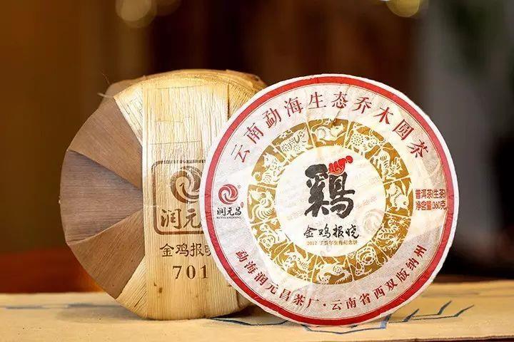 润元昌2017年金鸡报晓青饼普洱生茶生肖系列