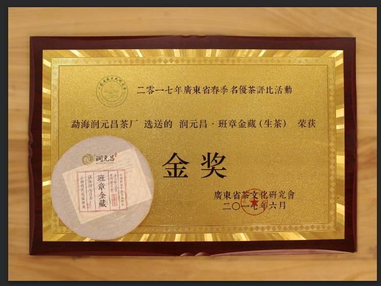润元昌获奖茶叶-4