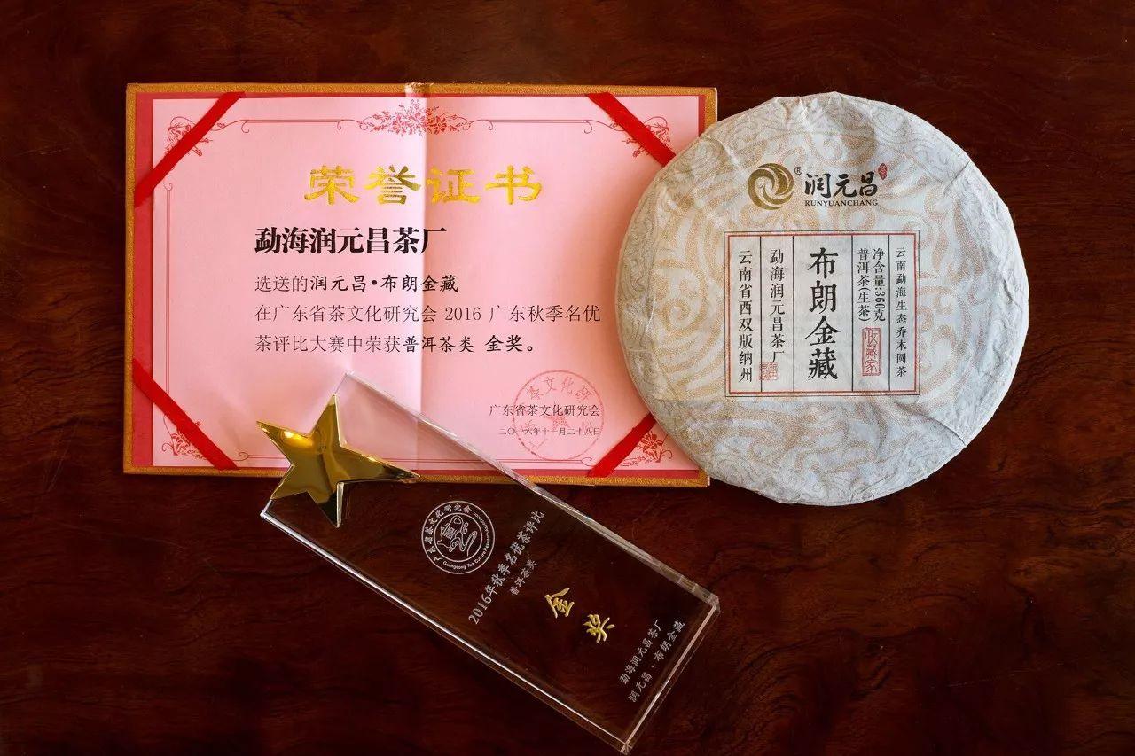 润元昌获奖茶叶-8