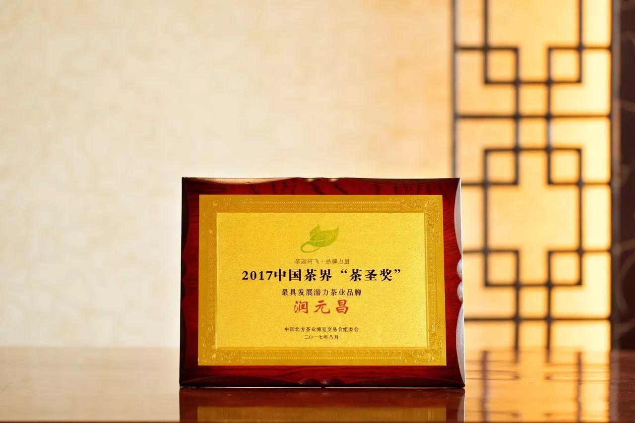润元昌获奖茶叶-13